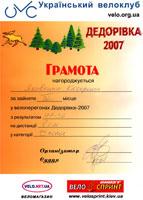 Велогонка Дедоровка 2007